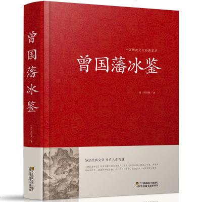 正版 曾國藩冰鑒 中國傳統文化經典薈萃精裝版 中國古代人才學