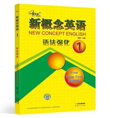 1005新概念英語1語法強化1冊