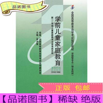 正版九成新自考教材 學前兒童家庭教育(2002年版)自學教材