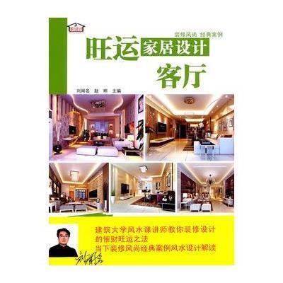 正版书籍 旺运家居设计--客厅 9787538169676 辽宁科学技术出版社