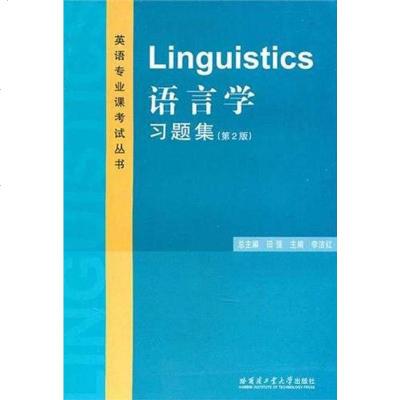 语言学习题集 田强 哈工大 9787560321776