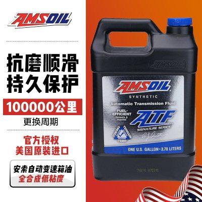安索(AMSOIL)簽名版ATL1G 全合成自動變速箱油6AT/8AT蒙迪歐翼虎凱迪拉克君威君越科魯茲英菲尼迪3.78L
