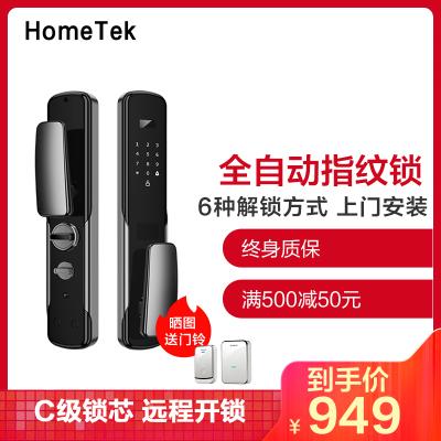 Hometek全自动智能安防指纹锁 推拉式 防盗门木门智能门锁电子密码锁S900888-1宝马黑