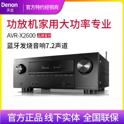 Denon/天龍 AVR-X2600H功放機家用大功率專業藍牙發燒音響7.2聲道