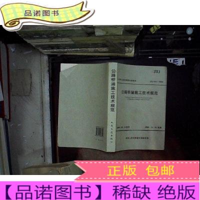 正版九成新公路橋涵施工技術規范(JTJ041-2000)..