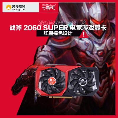 七彩虹(Colorful)戰斧 GeForce RTX 2060 SUPER GDDR6 8G電競游戲電腦顯卡