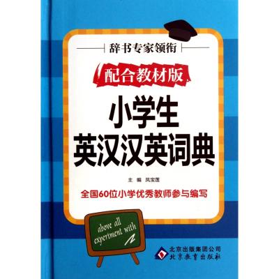 小學生英漢漢英詞典(配合教材版)(精)