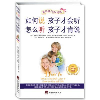 如何說孩子才會聽 怎么聽孩子才肯說(2013中文五周年修訂珍藏版軟精裝全球銷量領先的家教圖書,被譯為30多種文...