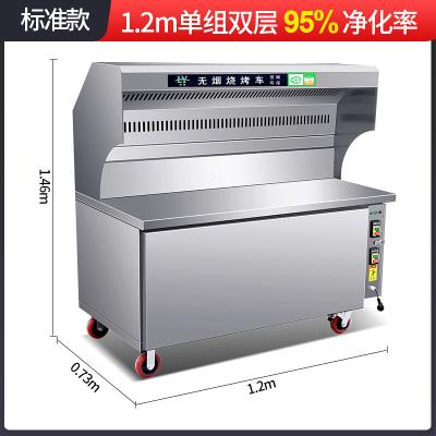 無煙燒烤車商用環保移動擺攤戶外大型號油煙凈化器木炭燒烤爐 1.2米單組雙層凈化95%標準款