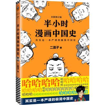 半小時漫畫中國史(修訂版)(其實是一本嚴謹的極簡中國史