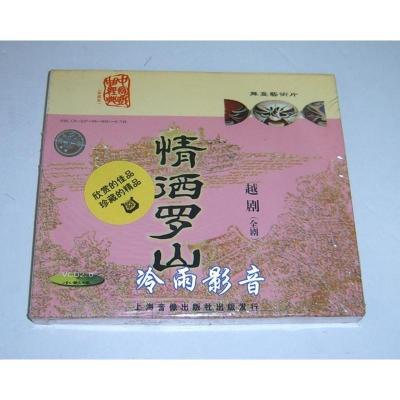 /正版 越劇 情灑羅山 錢慧麗 單仰萍 2VCD 上海音像