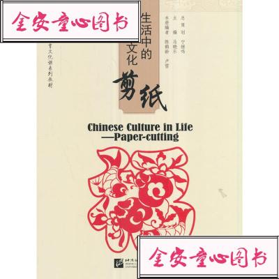 【单册】正版图书-生活中的中国文化——剪纸//马晓乐,陈鹤龄,卢雪