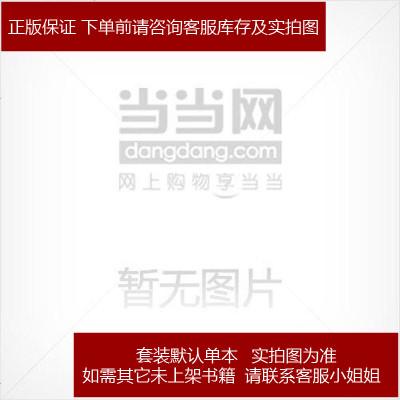 現代機械通氣的監護和臨床應用 俞森洋 中國協和醫科大學出版社 9787810721103