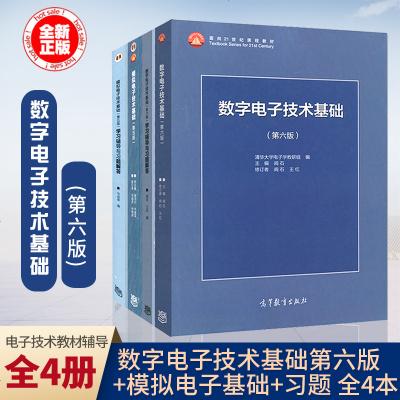 正版 數字電子技術基礎第六版+模擬電子技術基礎第五版教材+習題 全4本 閻石 童詩白 華成英 高等教育出版社考研