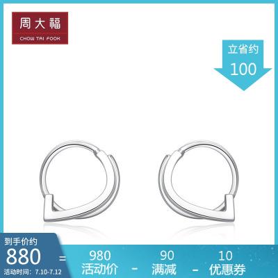 周大福(CHOW TAI FOOK)PT160370鉑金耳釘