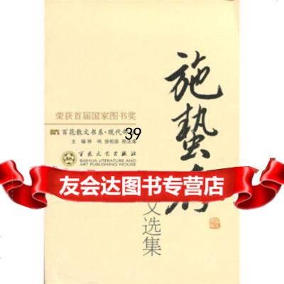 施蟄存散文選集林吶,徐柏容,鄭法清97830653296百花文藝 9787530653296