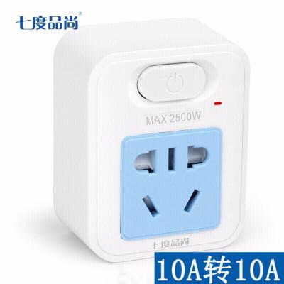 七度品尚一转一大功率插座空调电源转换器批10A转10A转换插头插座