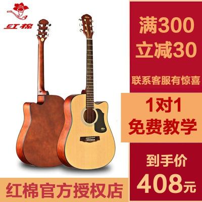 紅棉吉他初學者女男學生入門新手電箱旅行36寸41寸民謠木吉他單板