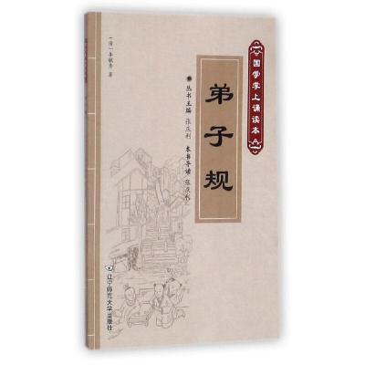 正版 弟子规(国学掌上诵读本) 辽宁师范大学出版社 李毓秀 9787565219931 书籍