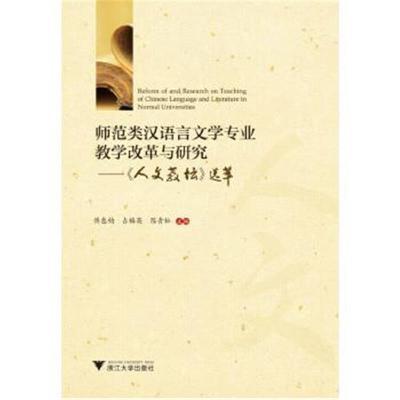 正版書籍 師范類漢語言文學專業教學改革與研究——《人文教壇》選萃 97873