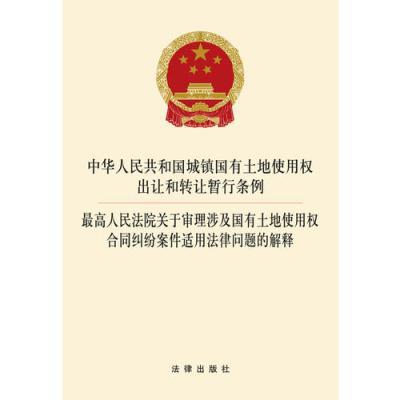 中華人民共和國城鎮國有土地使用權出讓和轉讓暫行條例?高法關于審理涉及國有土地使用權合同案件適用法律的解釋