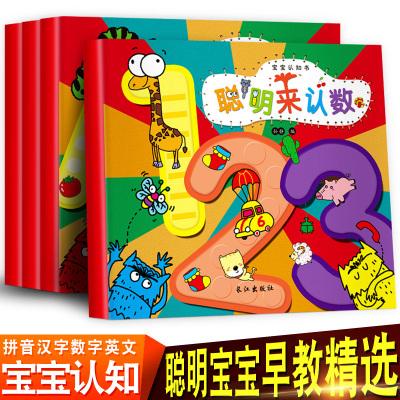 寶寶認知書全套4冊幼兒早教書看圖識物認字拼音書學前班幼兒園小中大班升一年級幼小銜接教材寶寶書籍0-3歲早教啟蒙翻翻嬰兒識