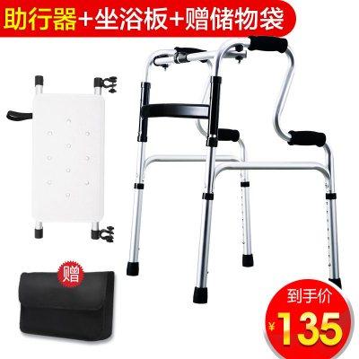 殘疾人康復老人拐杖助步器走路助力輔助行走器車扶手架老年 輔助起身款【高度8檔可調】+可翻轉坐浴板