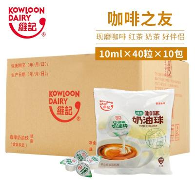 維記咖啡伴侶奶油球整箱10袋糖包奶包原味奶球奶球液態10ml*40粒*10袋奶精球