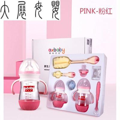 兒玻璃奶瓶套裝禮盒嬰兒寶寶奶瓶寬口徑帶吸管防脹氣防摔 (粉色)感溫寬口玻璃套裝180ml+240ml