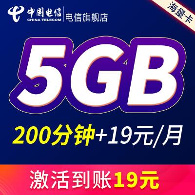中國電信流量暢享卡4g手機卡上網流量卡上網卡全國通用語音電話卡 海量卡