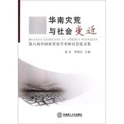正版 華南災荒與社會變遷:第八屆中國災害史學術研討會論文集 高