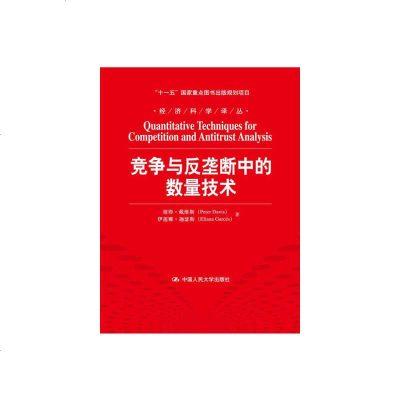 """1005競爭與反壟斷中的數量技術(經濟科學譯叢;""""十一五""""國家重點圖書出版規劃項目)"""