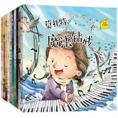 大开本 小小音乐家 套装全10册 儿童音乐启蒙故事书少儿钢琴启蒙图画书3-6岁儿童音乐主题绘本子阅读美绘本音乐兴趣培养图