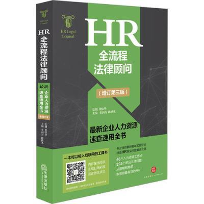 HR全流程法律顧問:最新企業人力資源速查速用全書(增訂第三版)