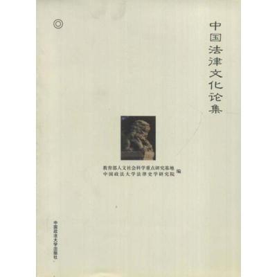 中國法律文化論集(211工程項目叢書)中國政法大學法律史學研究院9787562031031