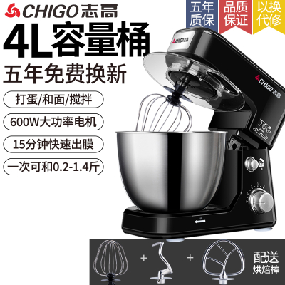 志高(CHIGO)臺式打蛋器廚師機電動家用多功能和面全自動揉面機攪拌機商用