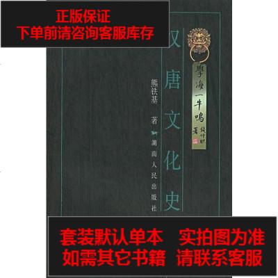 【二手8成新】汉唐文化史 9787543804104