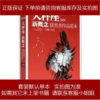 盛开·天秤座·炫星系·新概念获奖者作品范 方达 编 中国华侨 9787511320049