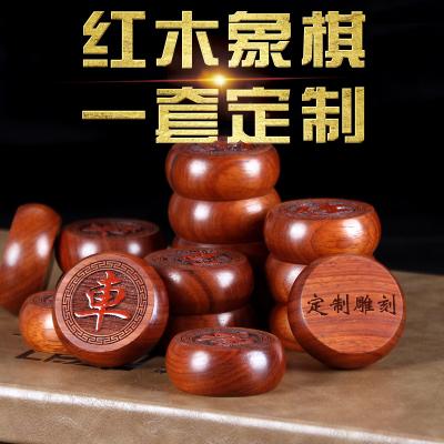 中國象棋大號黑檀木質象棋禮品老紅木象棋皮革棋盤象棋 紅花梨4號散裝(迷你型)