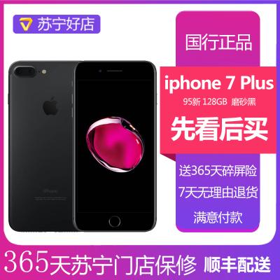 【二手95新】Apple/蘋果 iPhone 7Plus 128GB 磨砂黑 5.5屏幕國行全網通4G 二手蘋果7P手機
