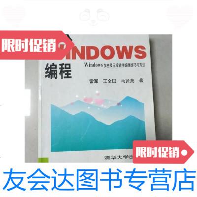 【二手9成新】深入Windows編程:Windows加密及壓縮軟件編程技巧與方 9781300257204