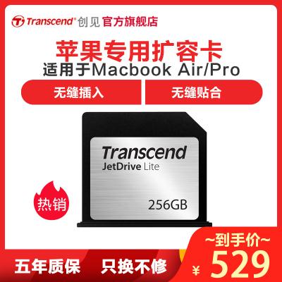創見(Transcend)256G MacBook Air擴容卡 蘋果MBA/MBP擴展卡 蘋果筆記本電腦內存卡 蘋果卡