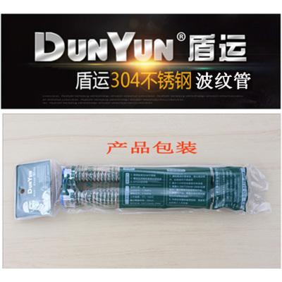 盾运(DUNYUN)水用不锈钢波纹管1/2*30cm(4分)整箱销售 250根/箱