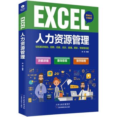 EXCEL人力資源管理 楊陽 編著 著作 經管、勵志 文軒網