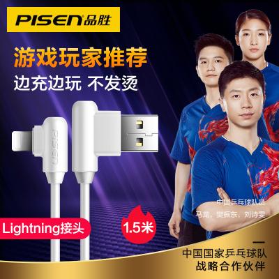 品胜苹果数据线弯头充电线1.5米适用iPhone11 pro/Xs Max/8/7手机iPad pro/air游戏专用白