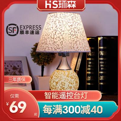 環森智能遙控臺燈 寶寶喂奶可調光臥室婚慶LED床頭燈B03
