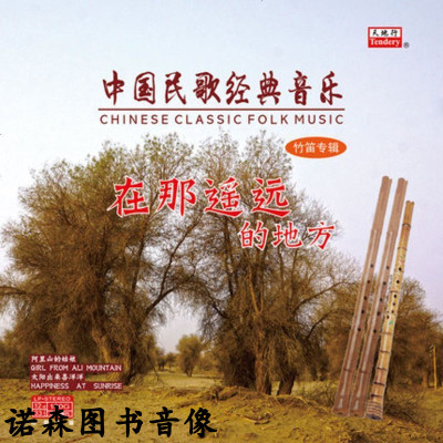 正版 中國民歌經典音樂 在那遙遠的地方 LP黑膠唱片12寸大碟