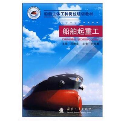 船舶主體工種崗位培訓教材:船舶起重工邱隆寶9787118058437國防工業出版社