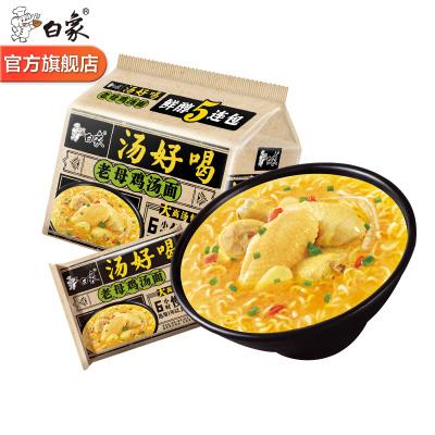 【白象旗艦店】白象方便面湯好喝老母雞湯面網紅泡面方便速食面條5袋