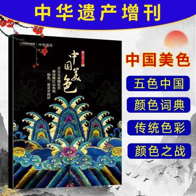 1107 中国美色杂志 中华遗产系列2019增刊 中国国家地理色彩专辑 中华五色 始于东方不止于色彩 杂志铺